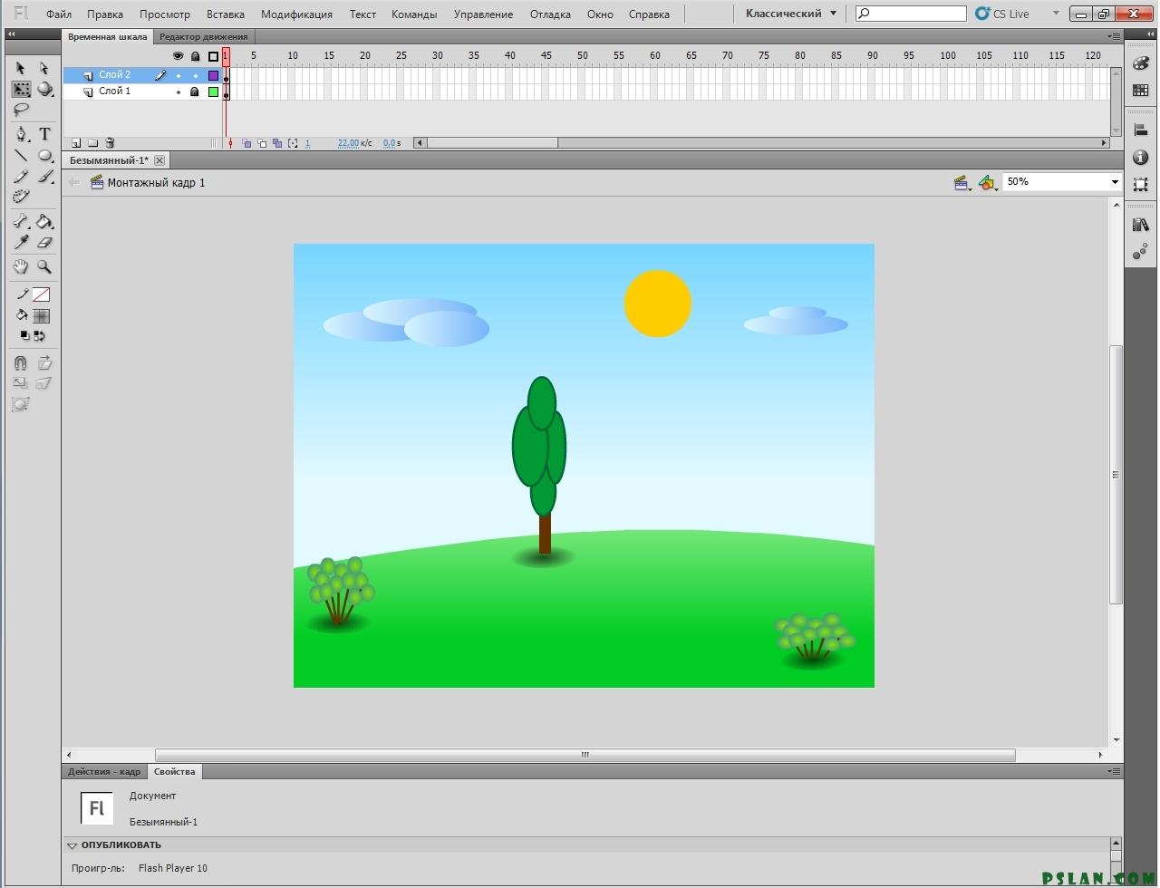 Скачать бесплатно Adobe Flash CS5