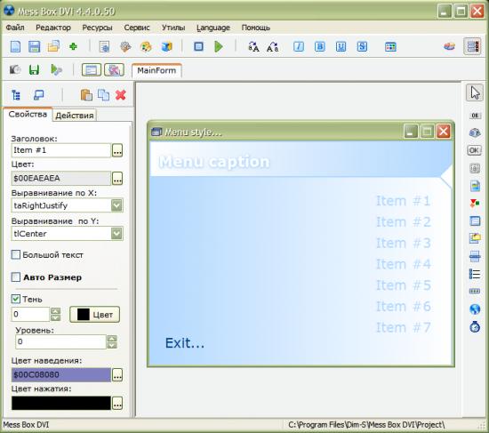 Скачать бесплатно Mess Box DVI