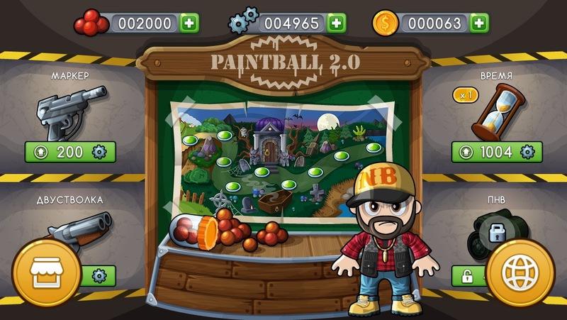 Championship paintball 2009 screenshot (ps3 #30574 large)