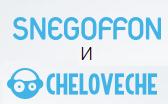 Snegoffon и Cheloveche объявляет о запуске конкурса!