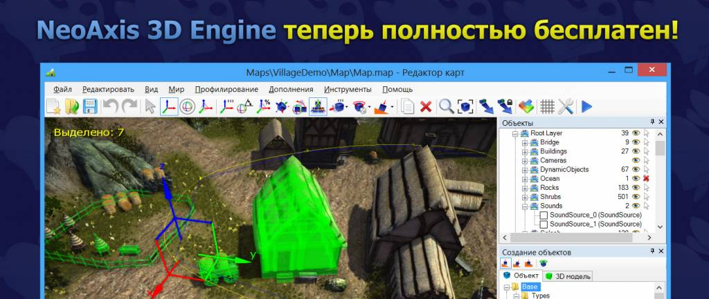 Как создать игру с помощью neoaxis