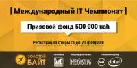 """Крупнейший Международный IT Чемпионат - """"Золотой Байт""""!"""